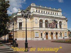 Театр драмы Нижний Новгород