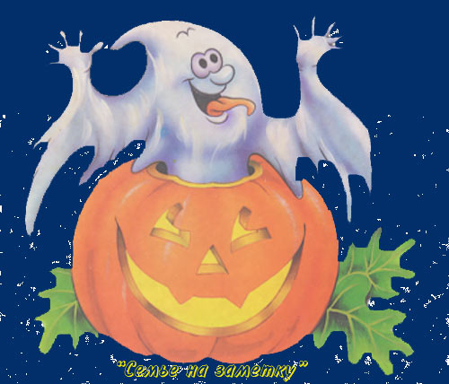 Музыкальная открытка Хэллоуин