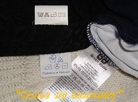 Знаки на этикетках одежды