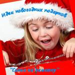 Идеи новогодних подарков