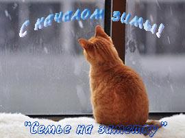 Флеш открытка с началом зимы