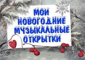 Новогодние музыкальные открытки бесплатно