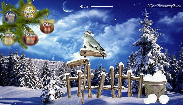 Флеш-открытка с началом зимы и новогодние поздравления