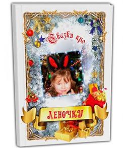 Именной новогодний подарок для ребенка
