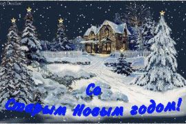 Музыкальная открытка со Старым Новым годом
