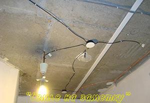Преимущество натяжного потолка - скрывает провода