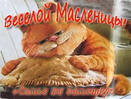 Веселая музыкальная открытка с Масленицей