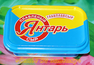 """Плавленый сыр """"Янтарь"""""""