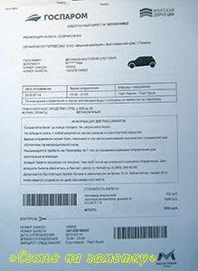 Электронный билет на паромную переправу в Крым