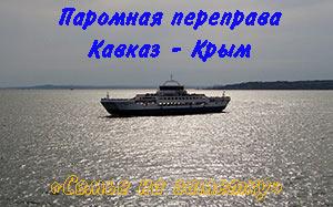 Паромная переправа в Крым 2015