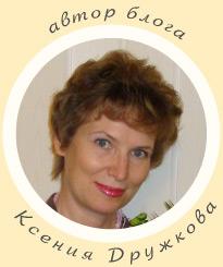 Ksenia-Druzhkova