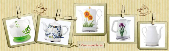 Электрочайники керамика