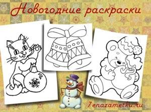 Детские новогодние раскраски
