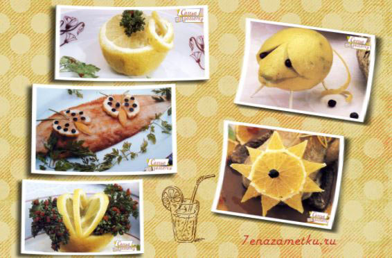 Как украсить праздничный стол лимоном
