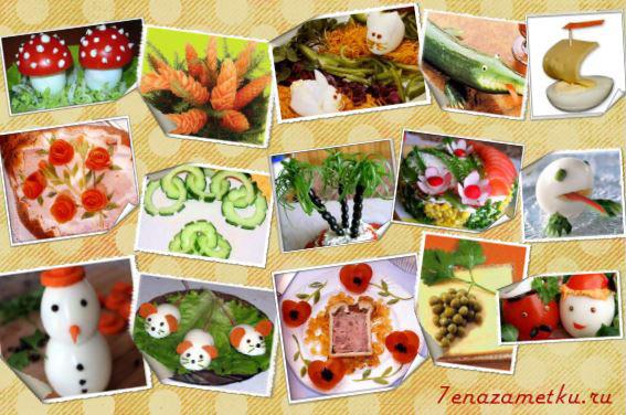 Книга Украшение блюд праздничного стола