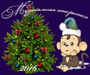 музыкальная открытка с новым годом 2016