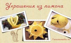 Украшения из лимона