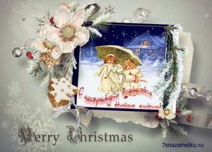 С Рождеством 2016