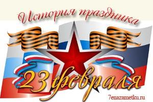 История праздника 23 февраля День защитника Отечества