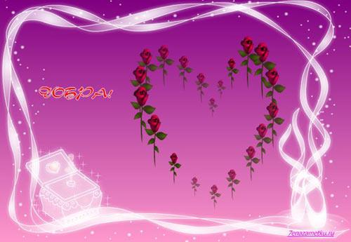 Открытка с сердечком Любви добра радости