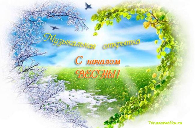 Музыкальная открытка С началом Весны