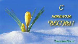 Поздравление с началом весны