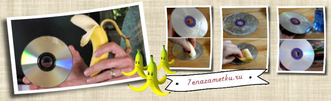 Как восстановить диск с использованием кожуры банана