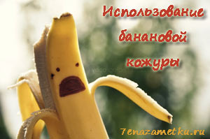 Как можно использовать банановую кожуру