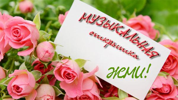 Музыкальная открытка Розы для тебя