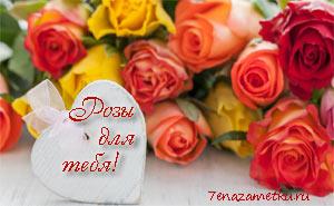 Музыкальная открытка с красивыми розами