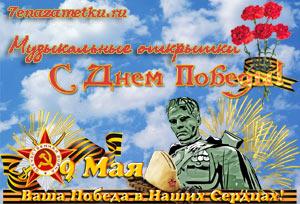 Музыкальные открытки поздравления с 9 мая Днем Победы