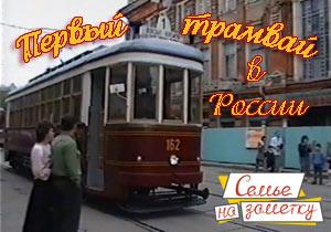 Первый трамвай в России