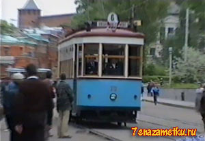 100 лет Нижегородскому трамваю первому в России