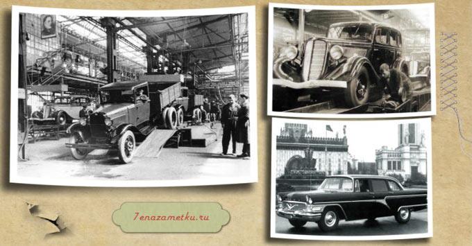 Первые автомобили Горьковского автозавода