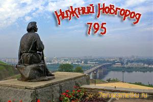 Нижний Новгород 795 лет