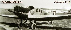 Первая в СССР авиалиния Москва - Нижний Новгород