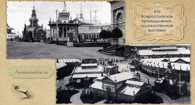 XVI Всероссийская промышленно-художественная выставка в Нижнем Новгороде