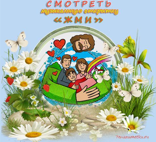 Музыкальная открытка поздравление с Днем семьи любви и верности