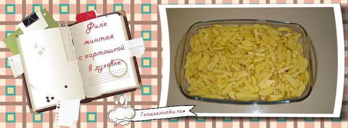 Картошка в форме для выпекания