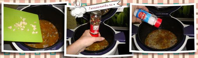 Готовим в мультиварке Moulinex cook4me