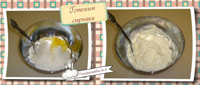 Творог яйцо сахар готовим сырники