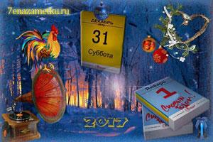 Поздравление с новым годом петуха 2017