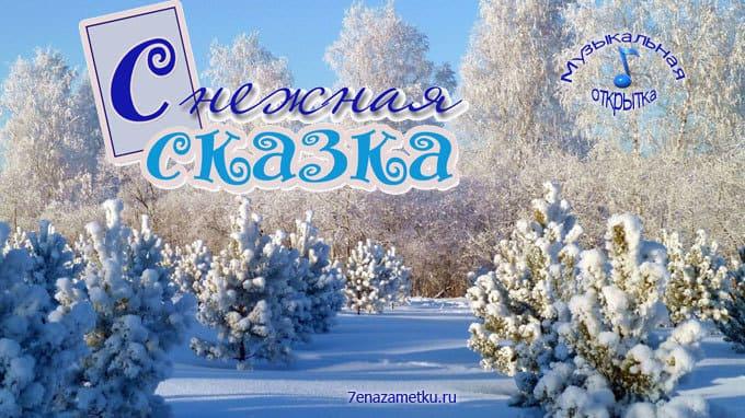 Музыкальная открытка Снежная сказка