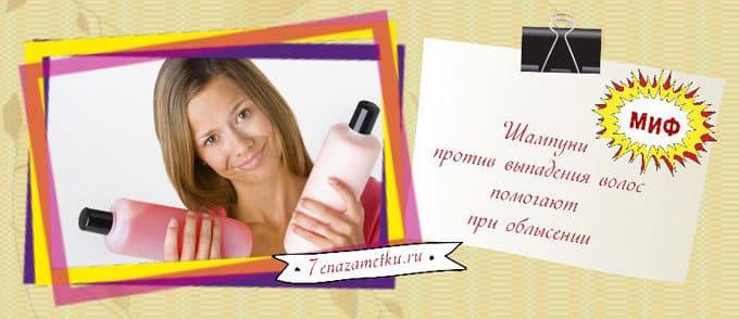 Помогают ли шампуни от выпадения волос