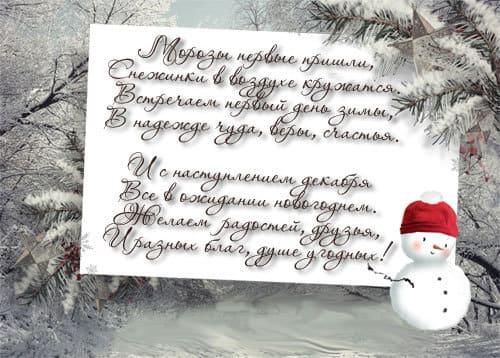 Поздравление с началом зимы