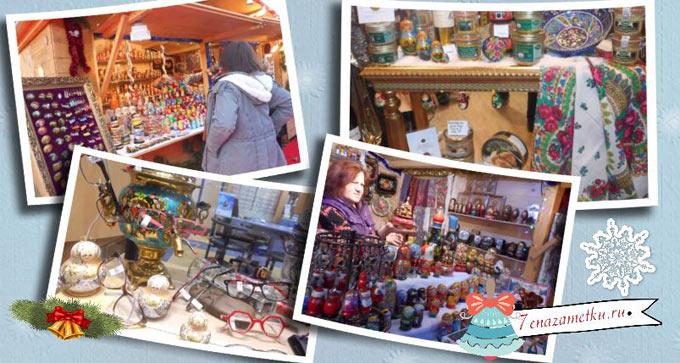 Рождественская ярмарка во Франции посвященная России