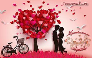 Музыкальная открытка Дерево Любви