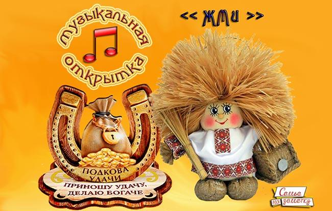 Музыкальная открытка Дарю домовенка