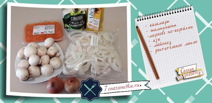 Ингредиенты для салата из кальмаров с шампиньонами