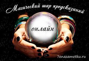 Магический шар предсказаний онлайн